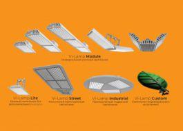 Светодиодная система Vi-Lamp: революция в мире электротехники
