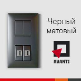 """Новое цветовое решение ЭУИ """"Avanti"""""""