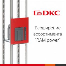"""Новые функциональные блоки """"RAM power"""""""