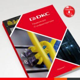 Первый каталог «Решения для IT-инфраструктуры» уже на сайте!
