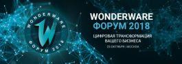 Цифровая трансформация вашего бизнеса на Wonderware Форуме 2018