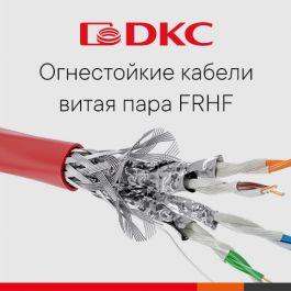 Огнестойкое решение СКС CAT 6А/6/5е на основе кабеля FRHF