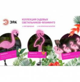 Коллекция садовых светильников-фламинго ЭРА