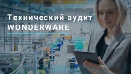 Предложения по проведению технического аудита реализованных решений,  использующих программное обеспечение Wonderware