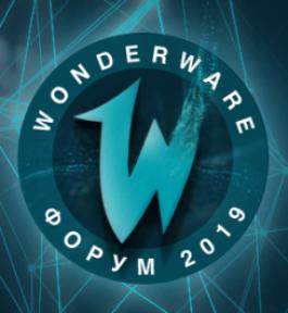 Wonderware Форум 2019: командная работа ускоряет инновации.