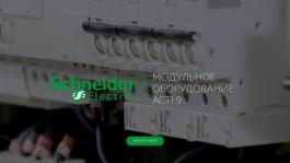 Первый курс Schneider Electric в системе Университета РАЭК