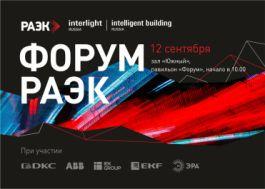 Форум РАЭК пройдет на Interlight Russia | Intelligent building Russia