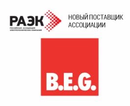 B.E.G. стал поставщиком РАЭК