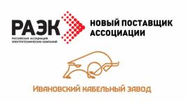 РАЭК впервые заключил контракт с кабельным производителем из России