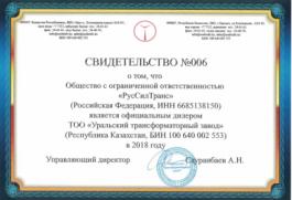 «РусСилТранс» (филиал ХК АЕ) - является официальным представительством в Екатеринбурге