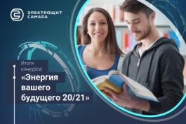 Электрощит Самара подвел итоги конкурса для студентов «Энергия вашего будущего 20/21»