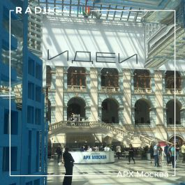 АРХ Москва – инновационная площадка, объединяющая ведущие зарубежные и российские архитектурные, дизайнерские бюро, девелоперов, а также производителей и дистрибьюторов эксклюзивных материалов.