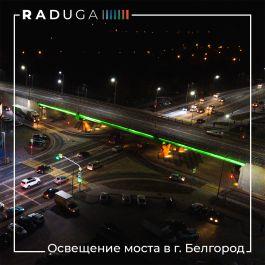 Освещение транспортной развязки в г. Белгород