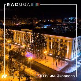 Освещение ЧГПУ им. Яковлева в г. Чебоксары