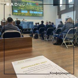 Крупнейший производитель профессионального LED оборудования «RADUGA – Технология света» приняла участие в ежегодной конференции «ИННОЛАЙТ-2021», которая состоялась в культурной столице России в Санкт-Петербурге с 22 по 23 апреля