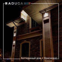 Освещение коттеджного дома в г. Краснодар.