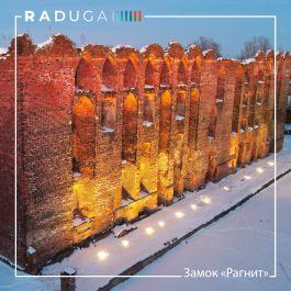Освещение орденской крепости Рагнит