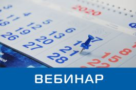 Приглашаем на вебинар «Решения проблем применения БАВР в условиях нетиповых схем»