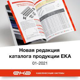 Каталог ЕКА 2021