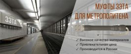 Кабельные муфты ЗЭТА для метрополитена