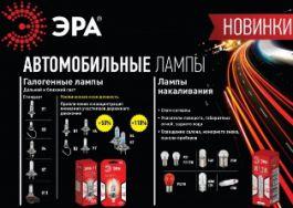 Новое направление ЭРА - автомобильные лампы