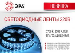 В ассортименте ЭРА появились влагозащищённые LED-ленты на 220 В