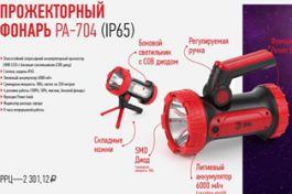 ЭРА представляет 6 новых LED-фонарей
