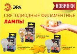Осенние новинки филаментных ламп ЭРА