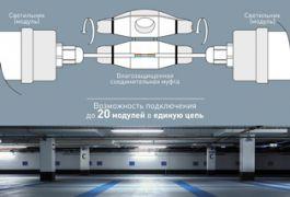 Новые светильники ЭРА SPP-3 дают возможность подключения в линию до 20 шт