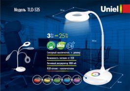 Новые светодиодные светильники Uniel TLD-535 и TLD-536