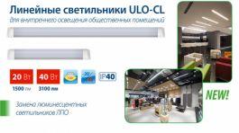 Линейные светодиодные светильники ULO-CL