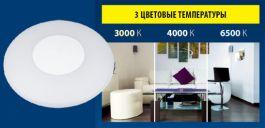 Накладные светодиодные светильники ULT-T10 с изменяемой цветовой температурой