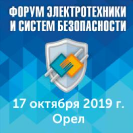 30-й «Форум электротехники и систем безопасности»