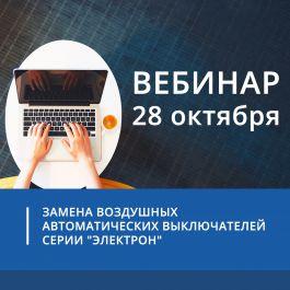 Учебный центр Legrand приглашает специалистов на первый вебинар по продукции производства ульяновского завода «Контактор».