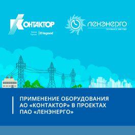 Применение оборудования АО «Контактор» в проектах комплексной модернизации электросетей ПАО «Ленэнерго»