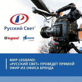 Мир Legrand: «Русский Свет» проведет прямой эфир из офиса бренда