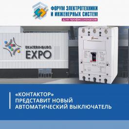 «Контактор» представит новый автоматический выключатель на «Форуме электротехники и инженерных систем»