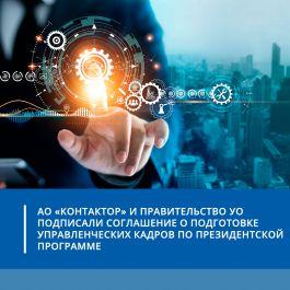 АО «Контактор» и Правительство УО подписали соглашение о подготовке управленческих кадров по президентской программе