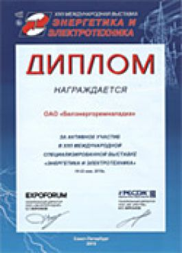 выставка Энергетика и электротехника в Санкт-Петербурге