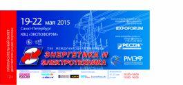 """Пригласительный билет на выставку """"Энергетика и электротехника2, СПб, 19-22 мая, 2015"""