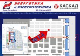 НПО Каскад приглашает посетить стенд на выставке «Энергетика и электротехника — 2017»
