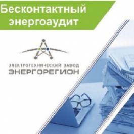 Новая услуга от ЭТЗ Энергорегион- Бесконтактный энергоаудит