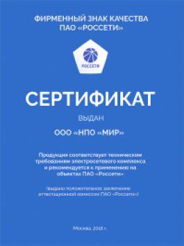 Фирменный знак качества ПАО «Россети» вручен  НПО «МИР»