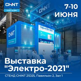 "Приглашаем на стенд CHINT на выставке ""Электро-2021"""