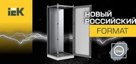 Партнерство в новом российском FORMATe – лучшие выбирают лучших!