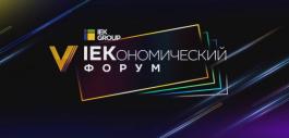 1 февраля 2021 года IEKономический форум впервые прошел в онлайн-формате.