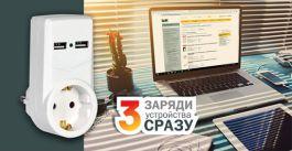Адаптер с USB-разъемами 2,1 А IEK® – заряди 3 устройства сразу!