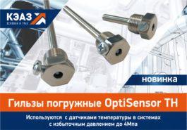 Новинка! Высококачественные погружные гильзы OptiSensor TH для быстрого и простого монтажа датчиков температуры