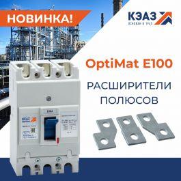 Расширители полюсов OptiMat E100 – удобный монтаж для всех гарабитов