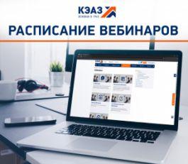 Вебинары для профессионалов электротехнического рынка КЭАЗ